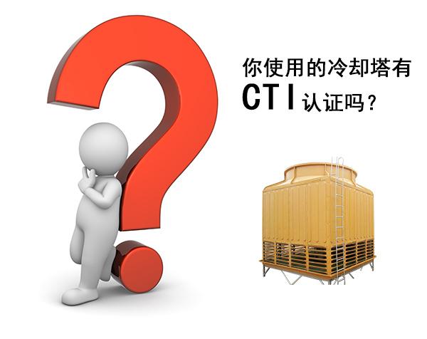 冷却塔CTI成立于1950年,是非营利性技术学会,致力于提高冷却塔和冷却塔系统的技术,设计,性能和保养。会员包括制造商,用户,设备和化工产品供应商。以及对冷却塔有关问题包括水和空气污染问题感兴趣的工程公司。CTI的标准活动瞄准满足本行业及其用户规定的要求。主要包括推荐红木等级,分级规则和木材允许设计应力;机械抽水塔冷却能力规定方法和使用的仪器;木紧固件推荐材料,制作极限,允许负荷和设计要求等。该学会从1950年起制定标准,有270多名会员参加标准活动,没有通过ANSI程序制定的标准,许多政府投标都包括CT