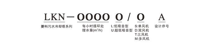 菱科wu水ling却ta型号shuo明